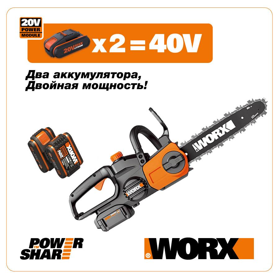 2Worx_20plus20.jpg