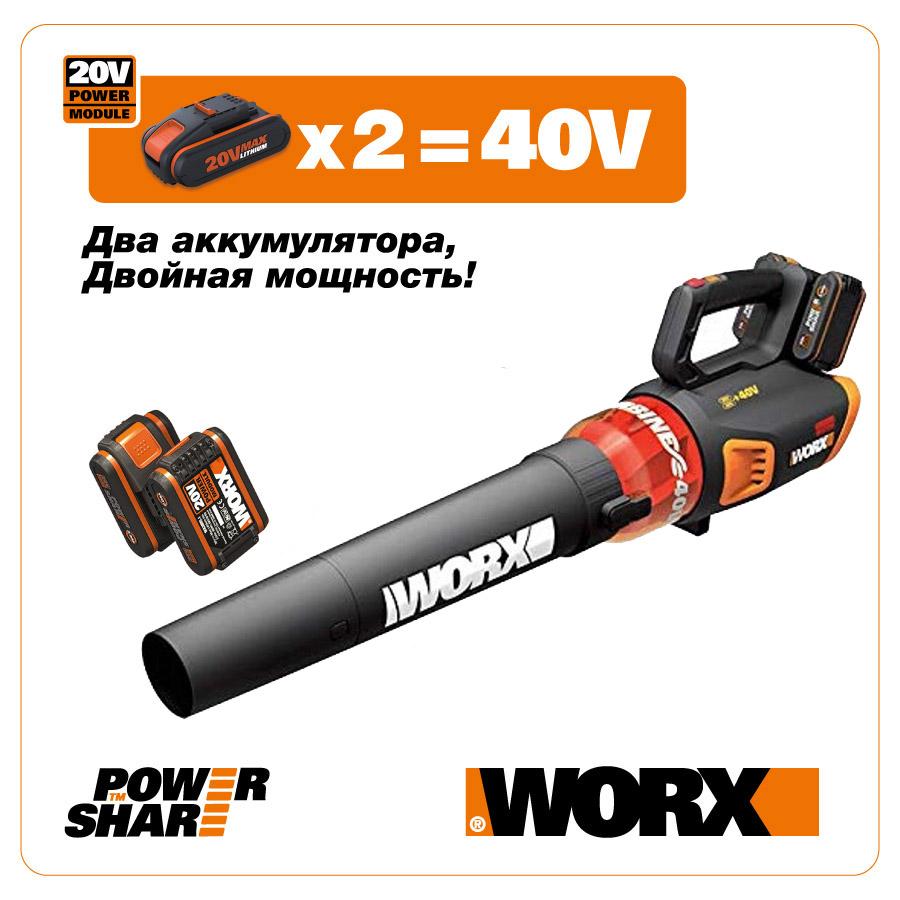 1Worx_20plus20.jpg
